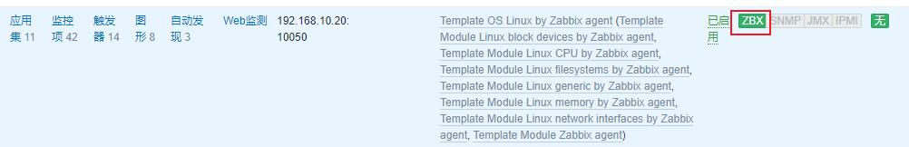 zabbix 5.0的agent安装教程